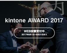【kintone AWARD 2017 WEB投票開始】今年のファイナリストはどの企業に?!8月31日まで