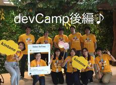 kintone devCamp 2017の開催報告!各セッションについてどどーんとご紹介!(2/2)
