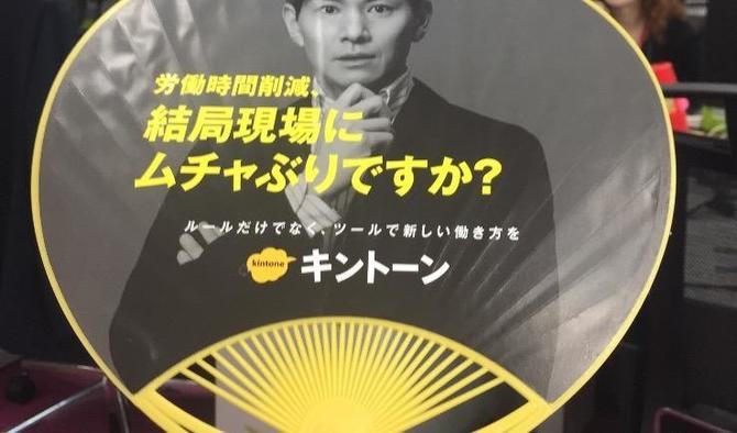 【7月中旬】霞ヶ関駅・品川駅港南口で、ムチャぶりうちわを配ります!!