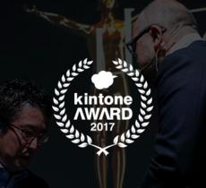 【結果発表】kintone AWARD 2017 ファイナリストが決定!!