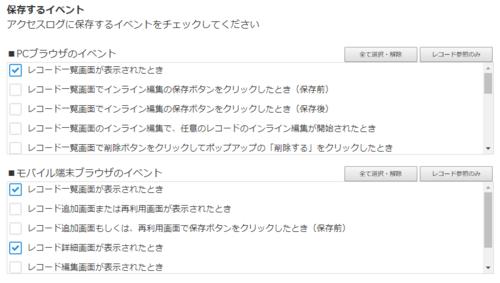 アクセスログ.png