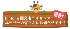 リニューアル!kintone 開発者ライセンス 既存ユーザーさんに重要なお知らせです^^