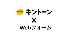 Webフォーム連携の決定版! フォームブリッジをいち利用者目線で語る