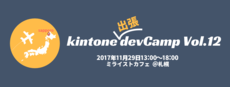 初めての出張!devCamp@札幌 を開催しました♪