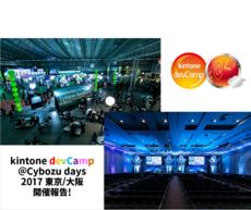 今年も開催!kintone devCamp @Cybozu Days 2017 東京&大阪 開催報告♪