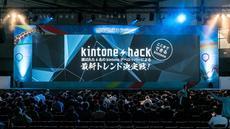 【残り5枠】kintone hack 2018 東京予選会(5月末〆切)