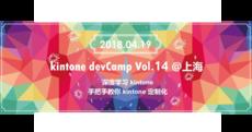 kintone devCamp Vol.14 @上海の開催お知らせ♪