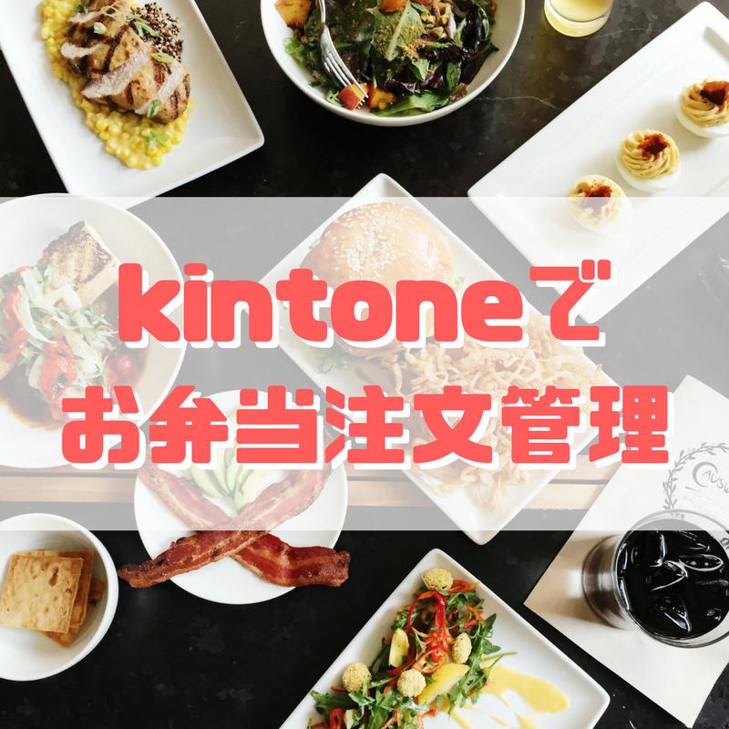 手間のかかるお弁当注文の管理。kintoneなら安価にシステム化できますよ!