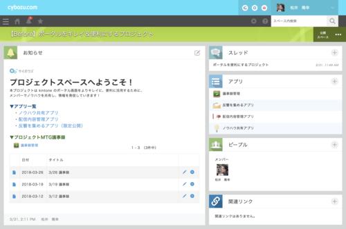screencapture-cy-matsui-cybozu-k-2018-04-21-09_26_33.png
