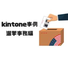 市役所が選挙でkintone導入! 応募が10倍に増えたスタッフ募集管理の事例