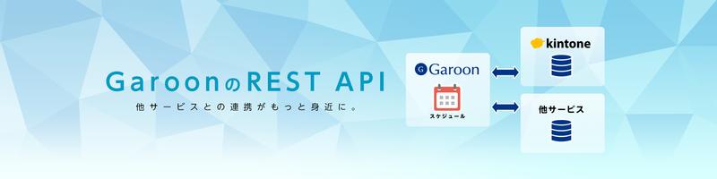 banner-GaroonREST_API (1).png