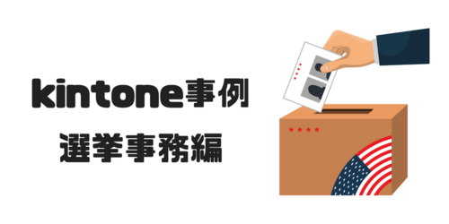 kintone事例選挙事務編 (2).png