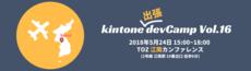 第4回 出張版 devCamp@韓国(ソウル) を開催しました♪