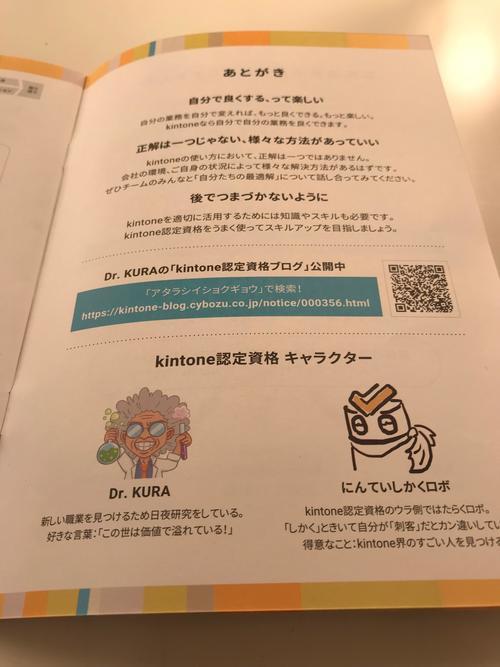 20180614_04_atogaki.JPG
