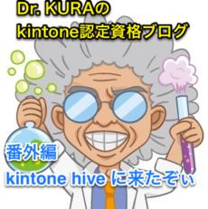 kintone hive tokyoに来たぞぃ
