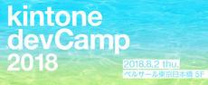8月2日(木)にkintone devCamp 2018を開催します!!