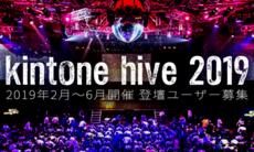 【募集開始】kintone hive 2019 登壇者公募スタート!!!