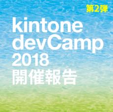 kintone devCamp 2018 開催報告が来たぁぁぁあー♪ ~第2弾~