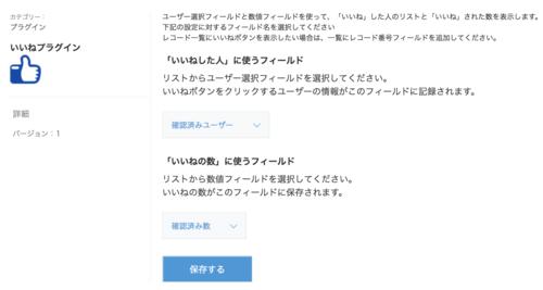 プラグイン設定画面.png