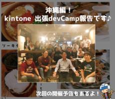 初の沖縄開催!kintone 出張devCamp Vol.18 イベント報告 & 次回予告!