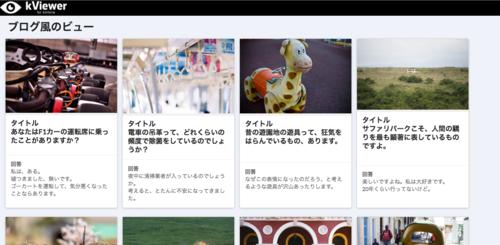 簡易的なブログも作成できる.png