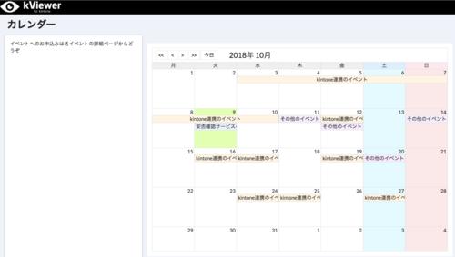 視認性の高いカレンダー、日を跨いだ予定も表示可能.png