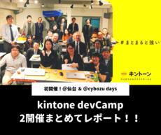 2開催まとめてレポート!kintone devCamp@仙台 & @Cybozu Days