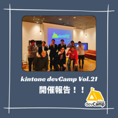 kintone devCamp Vol.21@東京 開催報告♪