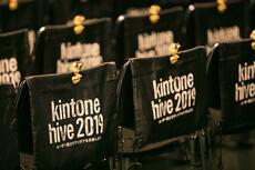 【残りわずか】kintone hive 2019 ラストスパートです!