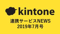 【7月版】kintone連携サービスニュース_タイトル画像-thumb-240xauto-6640.png