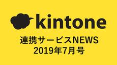 連携サービスNews7月号