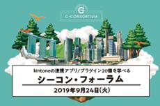 事例から学ぶkintone/Garoon有効活用フォーラム「シーコン・フォーラム2019」開催決定!