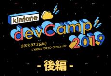 【開催報告】kintone devCamp 2019 を開催しましたー!後編