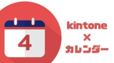 kintoneがカレンダーになる「カレンダーPlus」が大型アップデートで〇〇〇ビューの切替に対応!