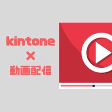 取引先に動画で情報発信!サイボウズはkintone + Brightcoveを使っています
