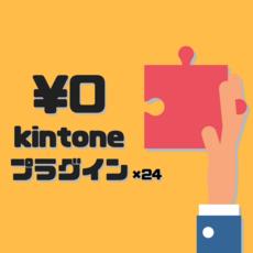 ¥0のkintoneプラグインが24個も!! TiS社のHPは一見の価値あり!