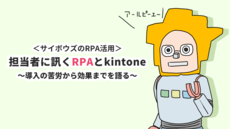#27:<サイボウズのRPA活用>担当者が語るkintoneと相性の良さ 〜導入の苦労から効果までを語る〜