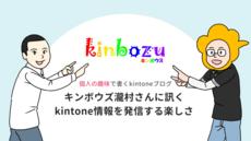 #28:<個人が趣味で書くkinotneブログ>キンボウズ 瀧村さんに訊くkintone情報を発信する楽しさ