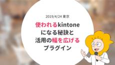 #35:導入5ヶ月目、kintone担当者に伺う活用の拡大