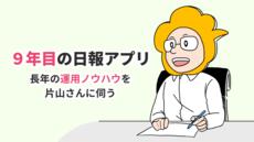 #36:8年目の日報アプリ。長年の運用ノウハウを片山さんに伺う。