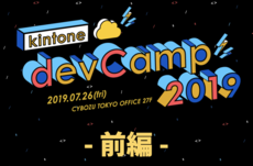 【開催報告】kintone devCamp 2019 を開催しましたー!前編