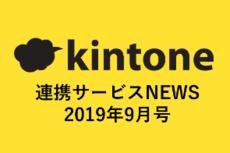 連携サービスNews9月号