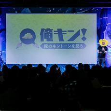 【Cybozu Days動画】kintoneセッション「俺キン」 公開