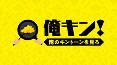 【Cybozu Days】俺キンの動画を公開予定です!