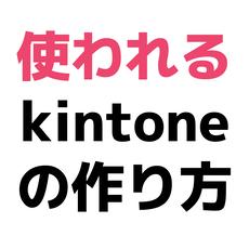 事例をもとに考える 使われるkintoneの作り方【Cybozu Days 2019】