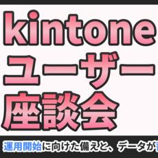 #42:【kintoneユーザー座談会】運用開始に向けた備えと、データが蓄積してから見えるもの