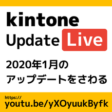 【IF関数】kintone 2020年1月アップデートライブ!