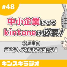 #56:「中小企業にこそkintoneが必要」な理由をコムデック 生田さんに伺う!