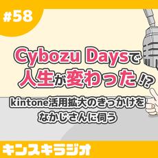 #58:Cybozu Daysで人生が変わった!?kintone活用拡大のきっかけをなかじさんに伺う