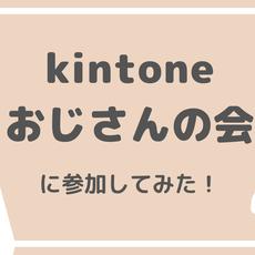 kintoneおじさんの会に参加してみた!